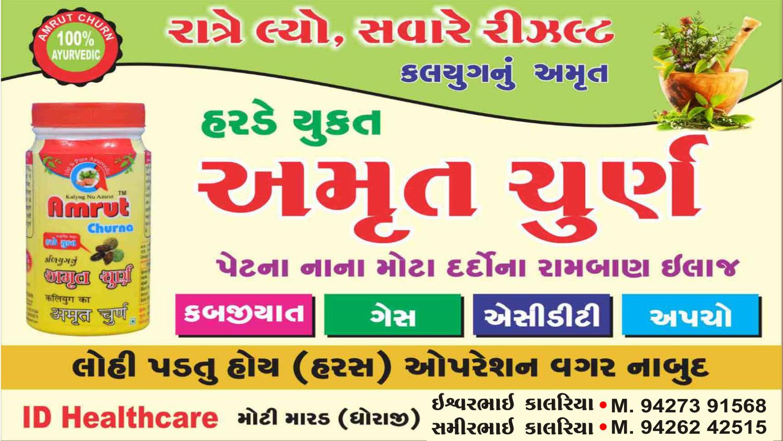 Kalariya Parivar